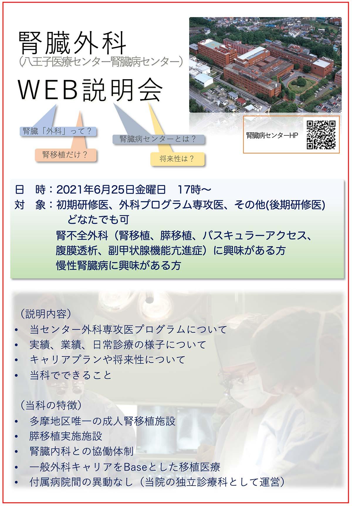 腎臓外科 WEB説明会(2021年6月25日)のお知らせ